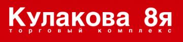 Фирма Кулакова 8я