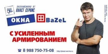 Фирма Пласт-Сервис плюс, ООО
