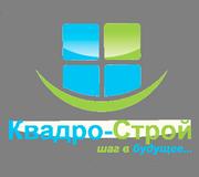 Фирма Квадро-Cтрой