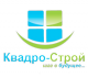 Акции и скидки на пластиковые окна от компании Квадро-Cтрой