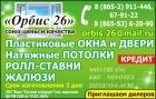 Фирма Орбис 26